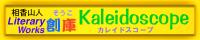 創庫 Kaleidoscope